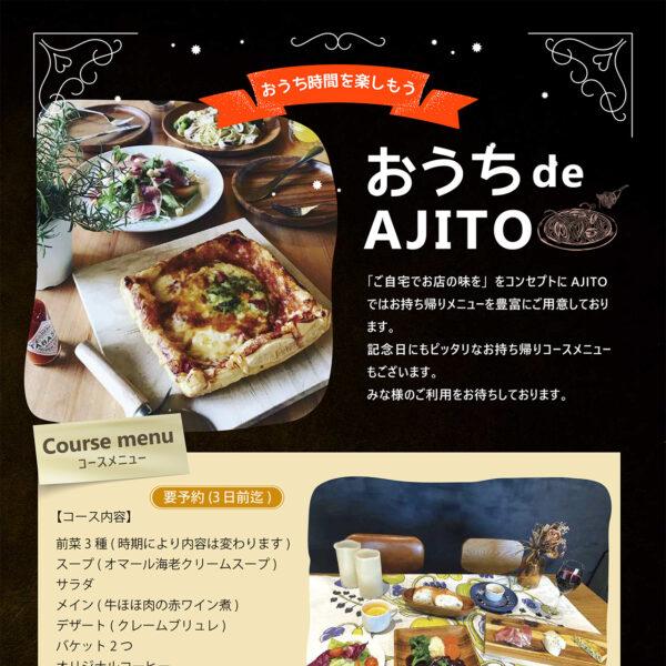 AJITO(アジト) Produce by VERO