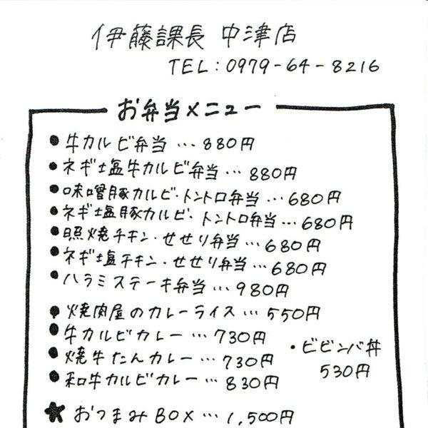 伊藤課長 中津店
