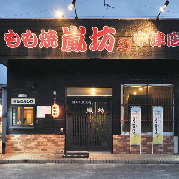 嵐坊 中津店