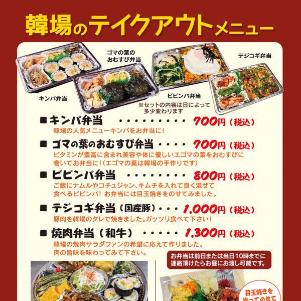 韓国家庭料理 韓場(ハンジャン)