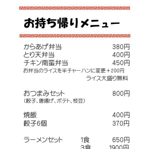 山小屋ラーメン 万田店