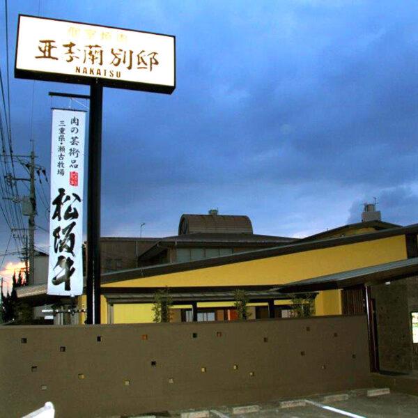 個室焼肉 亜李蘭別邸 中津本店