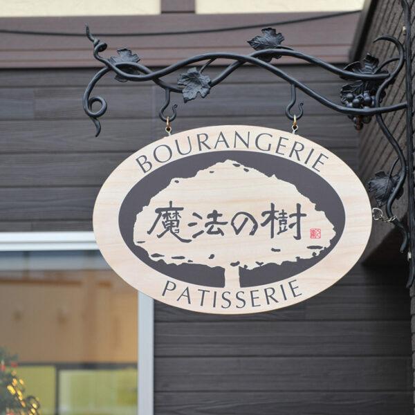 石窯工房 魔法の樹 福沢通り店