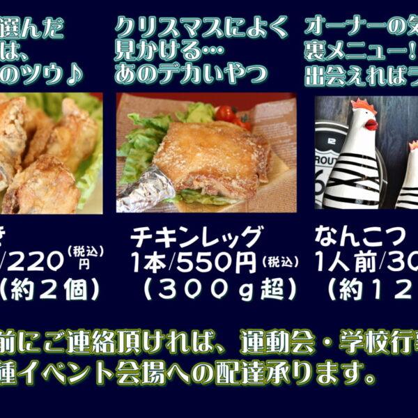 中津 彩鶏々〜イロトリドリ〜 本店