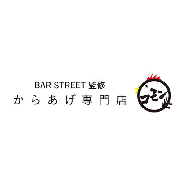 BAR STREET監修 からあげ専門店 コモン