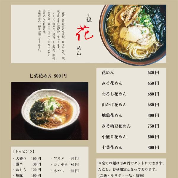 武庵 花福・月蔵・宗五朗