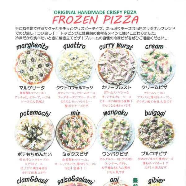 Pizza Bloom (ブルーム)