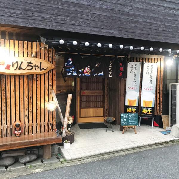 居酒屋 りんちゃん