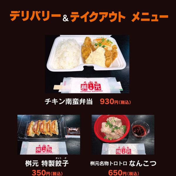 元祖辛麺 桝元 中津店
