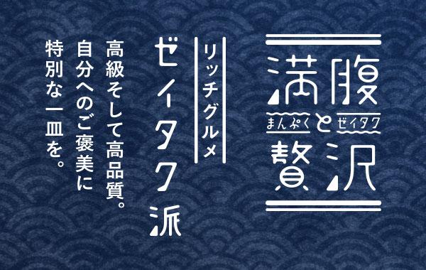 満腹と贅沢/ゼイタク派リッチグルメ